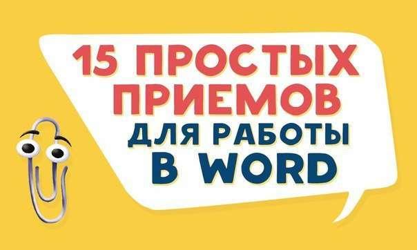15 полезных приемов для в Word