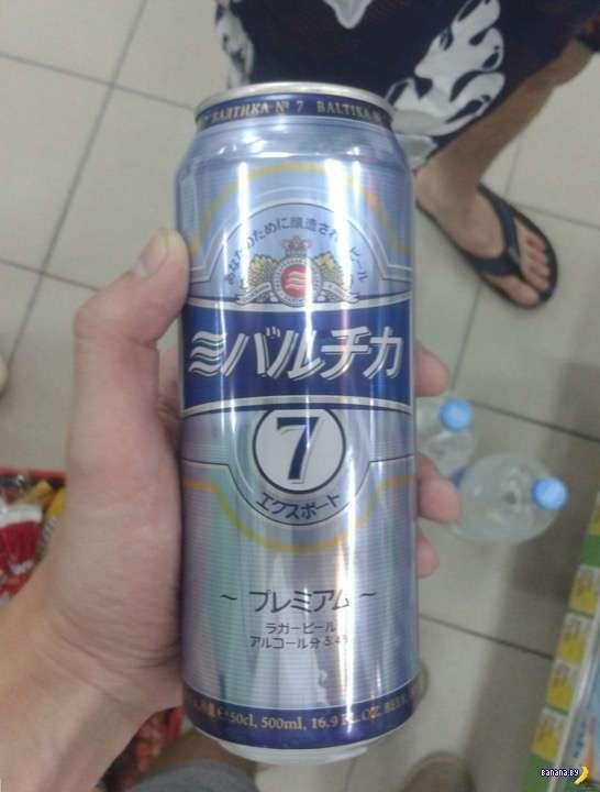 В Китае вовсю подделывают пиво -Балтика-