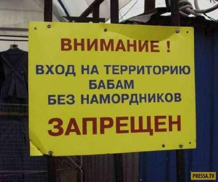 Смешные запреты, которые заставят улыбнуться (18 фото)