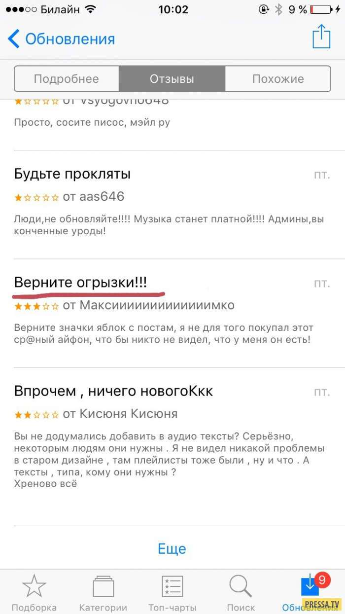 Смешные комментарии и смс (46 скринов)