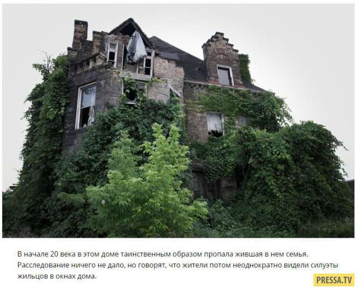 ТОП-13 домов с привидениями (14 фото)