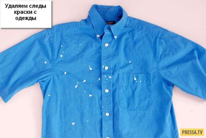 Простое и доступное средство от пятен краски на одежде (6 фото)