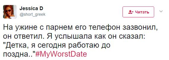 Смешные твиты на тему - Мое худшее свидание (15 скринов)