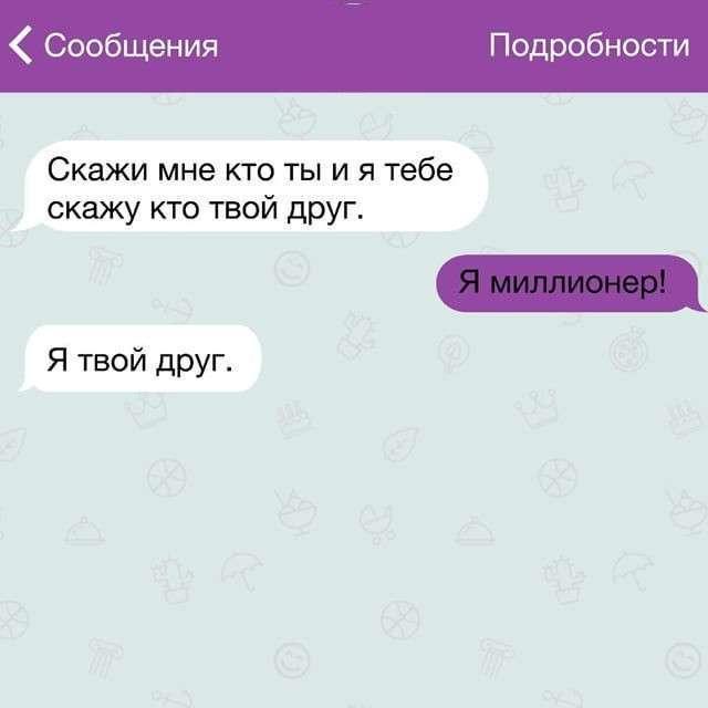 28 жизненных СМС