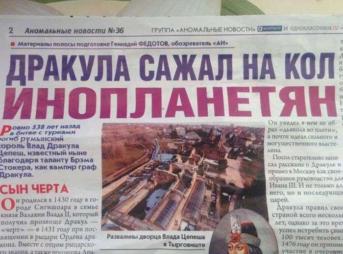 Заголовки статей -желтой прессы- (21 фото)