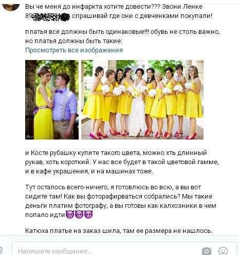 Как подруга к свадьбе готовилась (5 скриншотов)