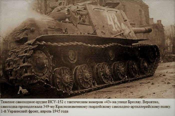 Битва за город-крепость Бреслау (23 фото)