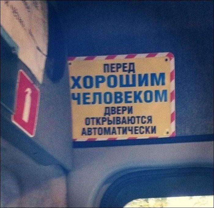 Шикарные объявления в маршрутках, написанные с огоньком