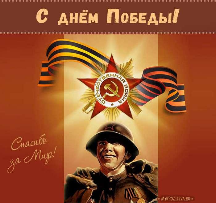 Трогательные поздравления с 9 мая в картинках и открытках! (24 фото)