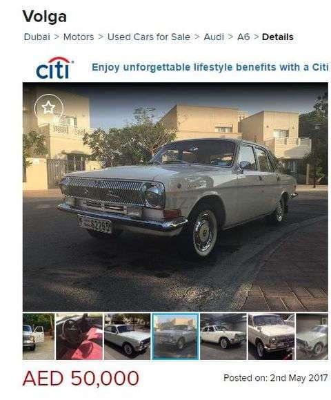 ГАЗ-24 -Волга- продается в Арабских Эмиратах (7 фото)