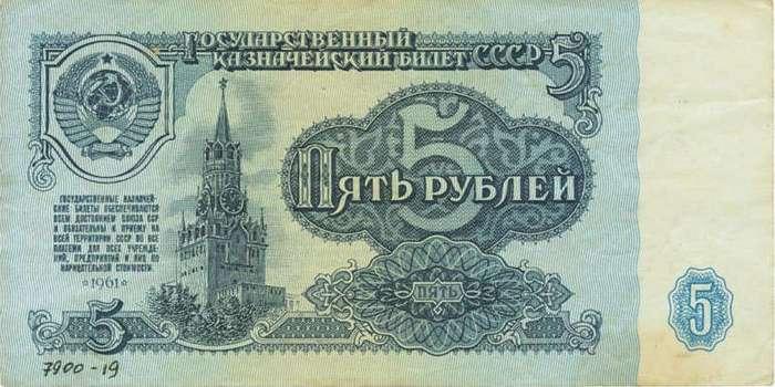 Советский рубль стоит сегодня порядка 45 долларов (7 фото)