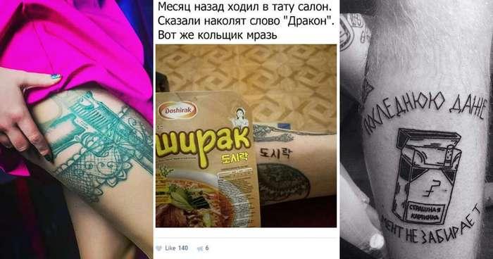 На эту и на ту набью себе тату: -шедевры- российских мастеров (23 фото)