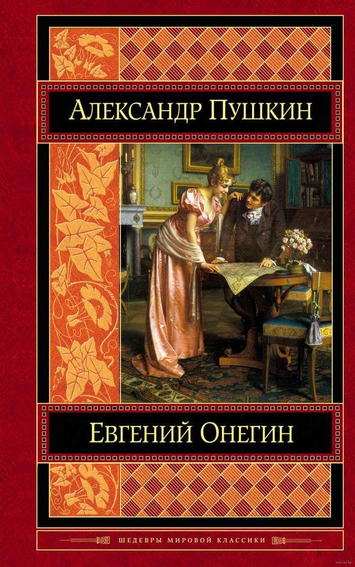 Неизвестые факты об известных книгах (11 фото)