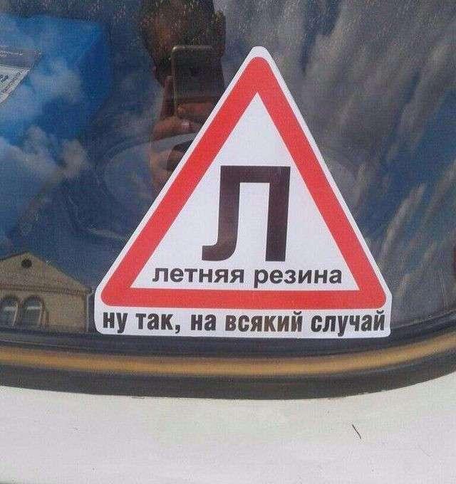 Подборка автомобильных приколов (20 фото)