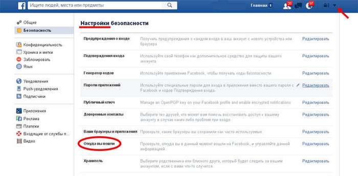 10 настроек фейсбука, которыми вы вряд ли пользуетесь. И напрасно!