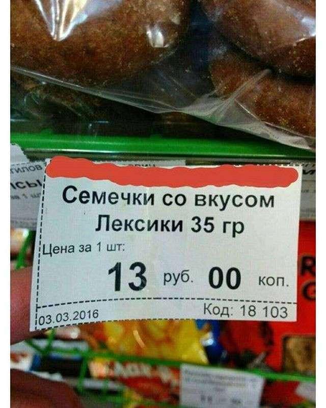 Чего только не найдешь в магазинах! Салат из Даши, пюре Mentos и другие маразмы