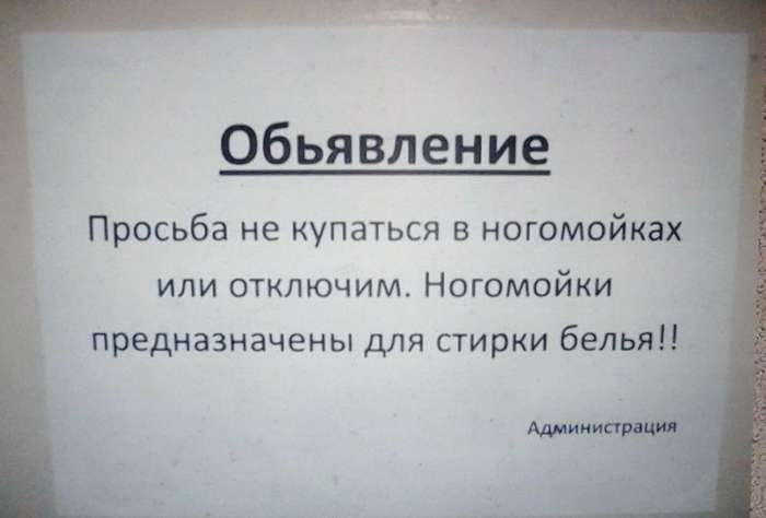 Объявления из студенческих общежитий, которые заставят вас улыбнуться (25 фото)