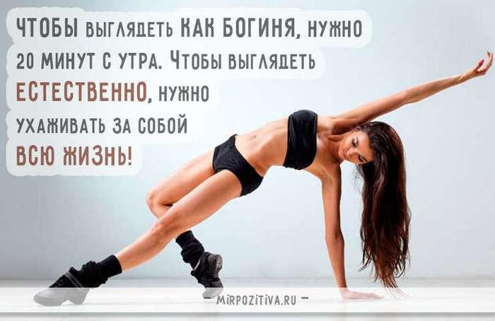Сильные и мотивирующие спортивные цитаты и афоризмы! (38 фото)