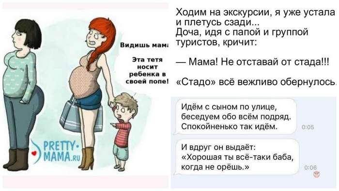 Дети могут сконфузить любого: будьте аккуратны с нечаянными фразами, ведь устами ребенка (18 фото)