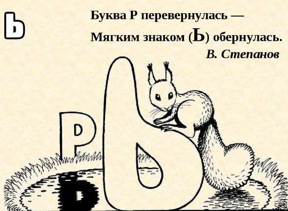 Азбука (33 фото)