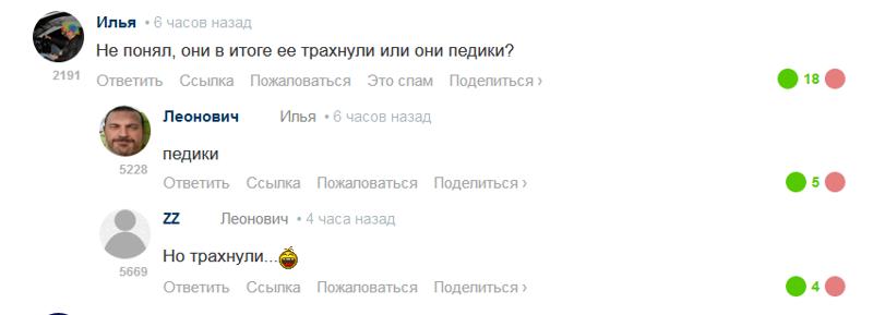 Смешные комментарии фишкян (31 фото)