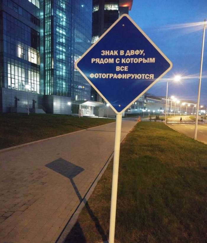 Остров Русский: гордость и предубеждение (11 фото)