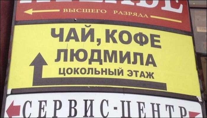 Прикольные надписи и объявления (34 фото)