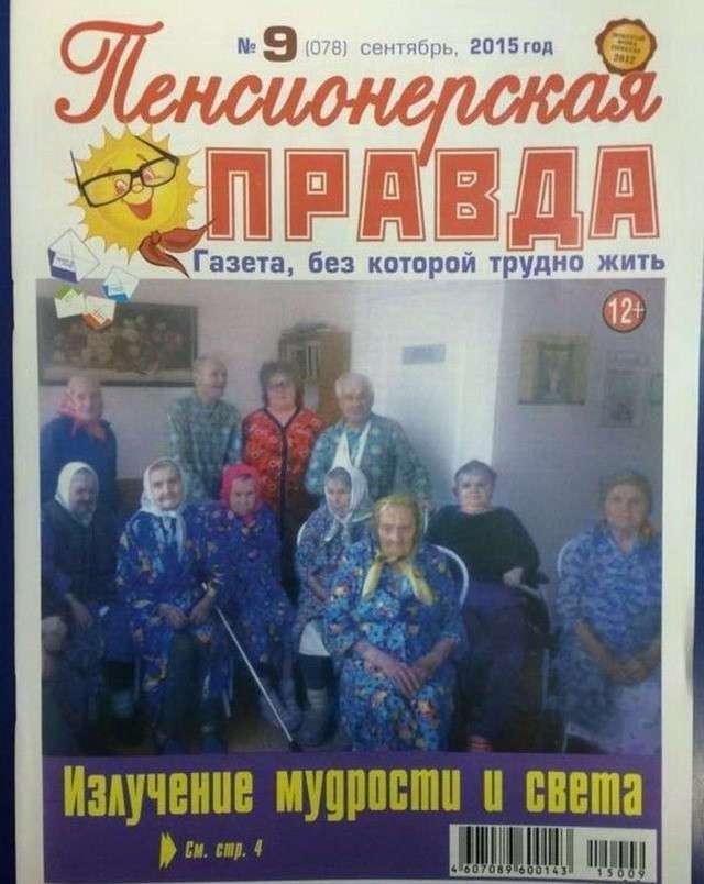 Забавные снимки с Российских просторов (30 фото)