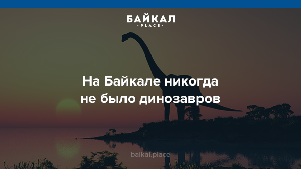 5 неожиданных фактов про озеро Байкал (6 фото)