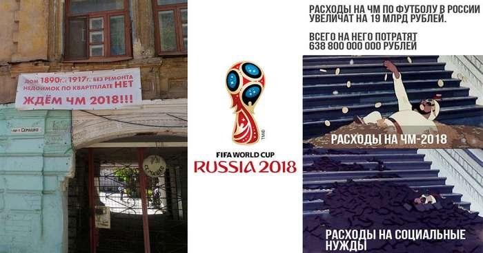 В ожидании ЧМ-2018 по футболу: мысли рунета (19 фото)