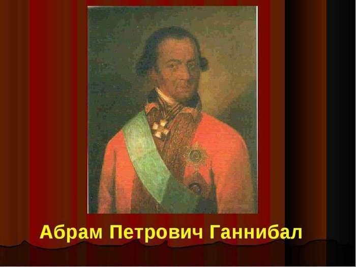 Арап Петра Великого (8 фото)