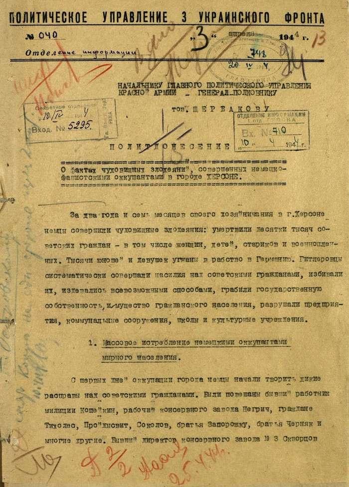 Рассекреченные архивы Минобороны России (8 фото)