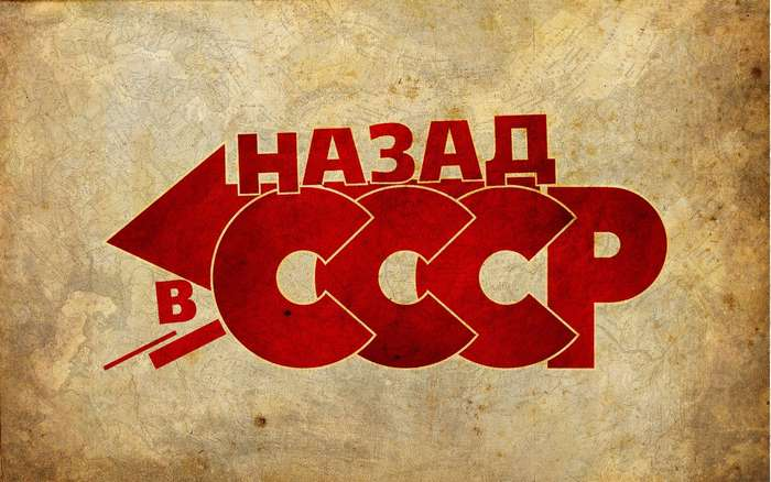 О жизни СССР человека, который не успел застать её (2 фото)