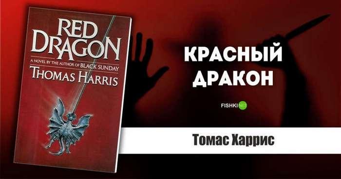 Бодрящая книжная подборка о психопатах (10 фото)