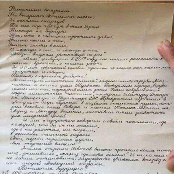 Письмо потомкам из 1967 года (6 фото)