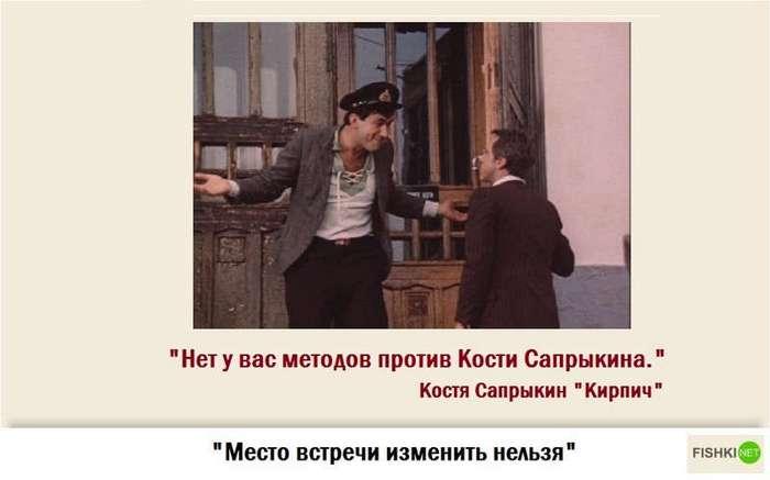 10 цитат из фильма -Место Встречи изменить нельзя- (10 фото)