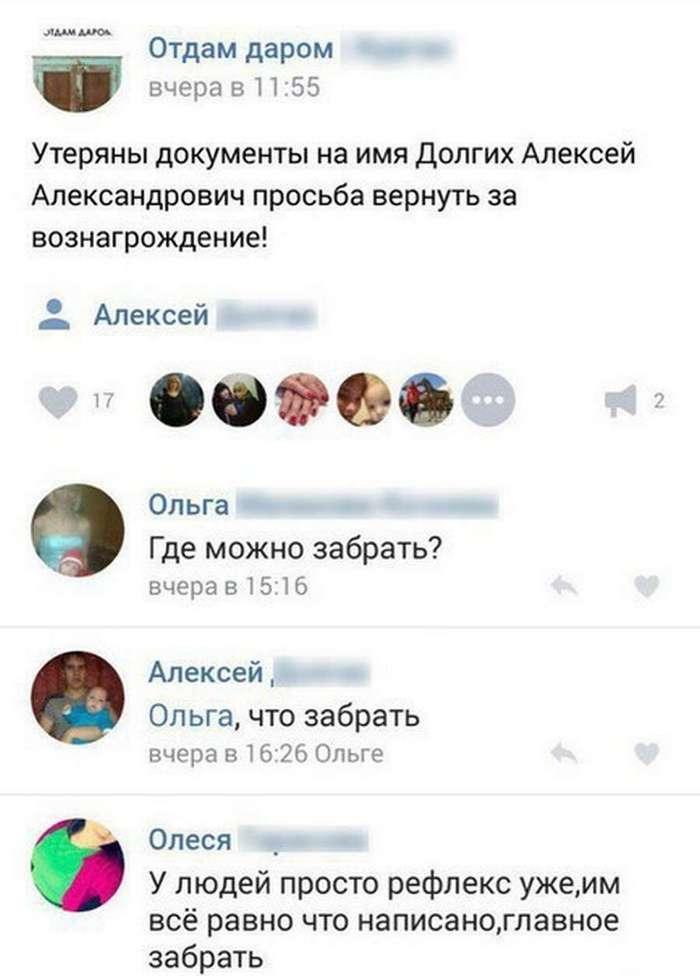Пятничная подборка смешных комментариев из социальных сетей (71 фото)