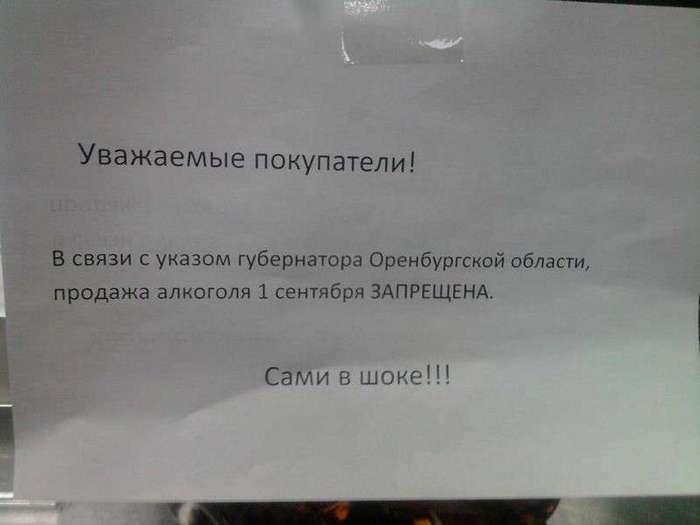 Что запрещено в России?