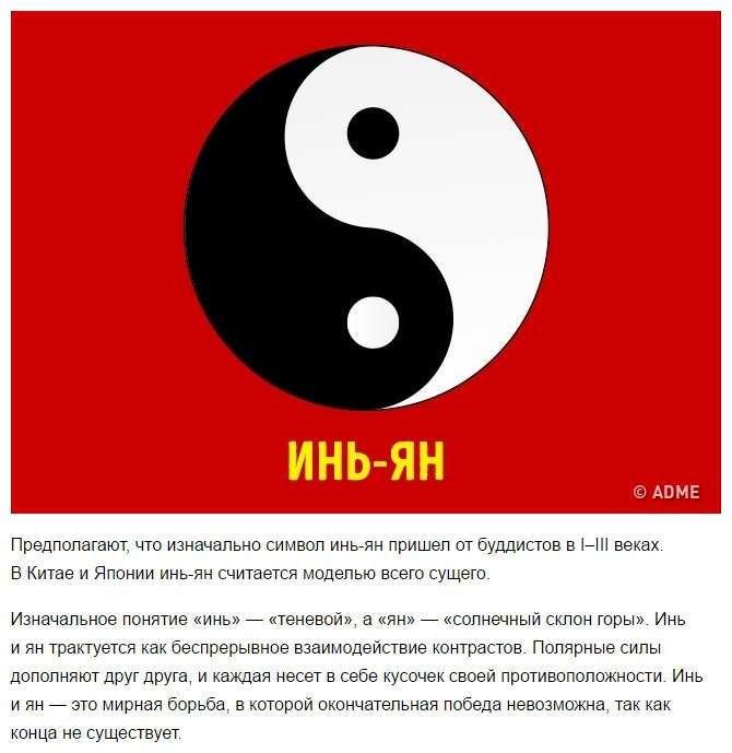 10 культовых символов, значение которых многие понимали неправильно.