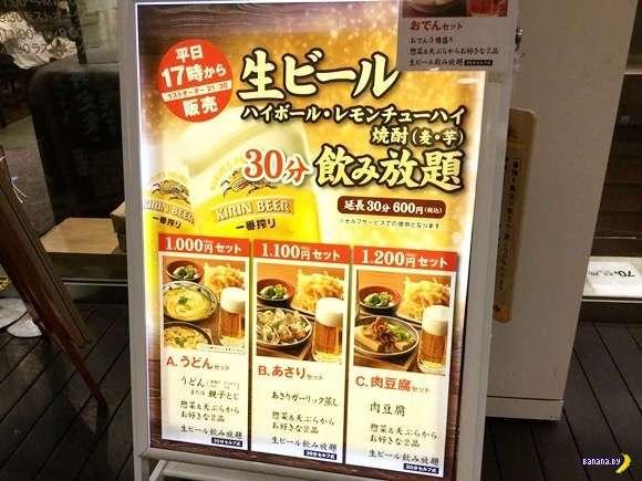 Еще один японский ресторан с безлимитом!