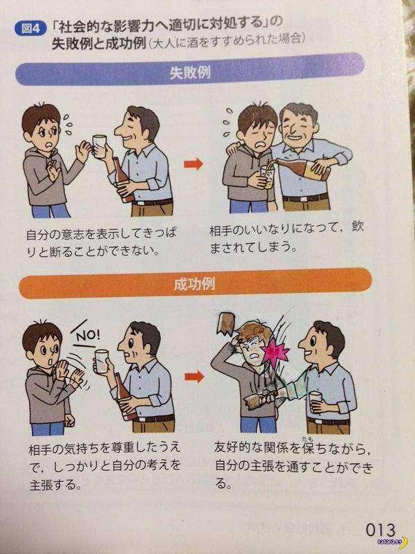 А тем временем в Японии - 5