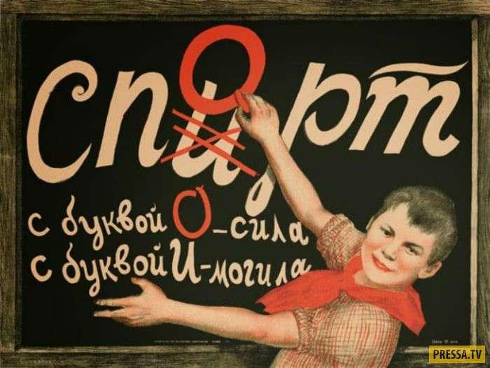 Советские агитационные плакаты, как отражение жизни (21 фото)