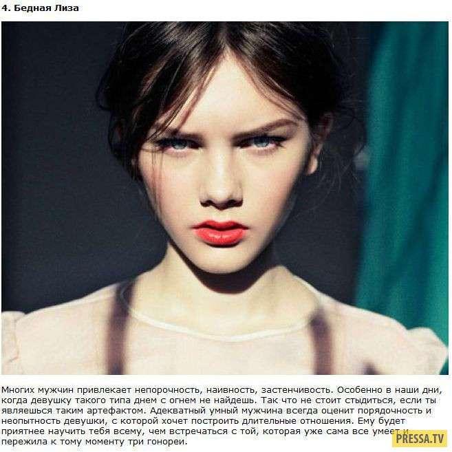 ТОП-10 разных типов девушек, наиболее популярных у мужчин (10 фото)