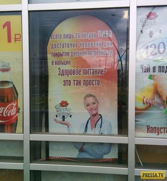 Прикольные объявления, реклама и прочие маразмы (37 фото)