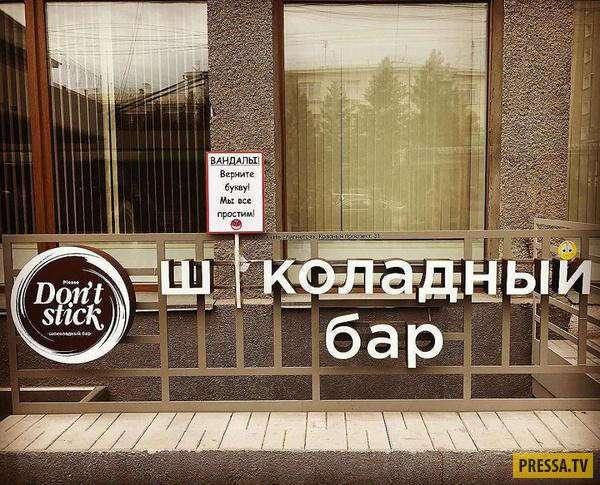 Прикольные объявления, реклама и прочие маразмы (25 фото)
