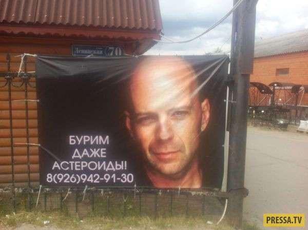 Прикольные объявления, реклама и прочие маразмы из Сети (27 фото)