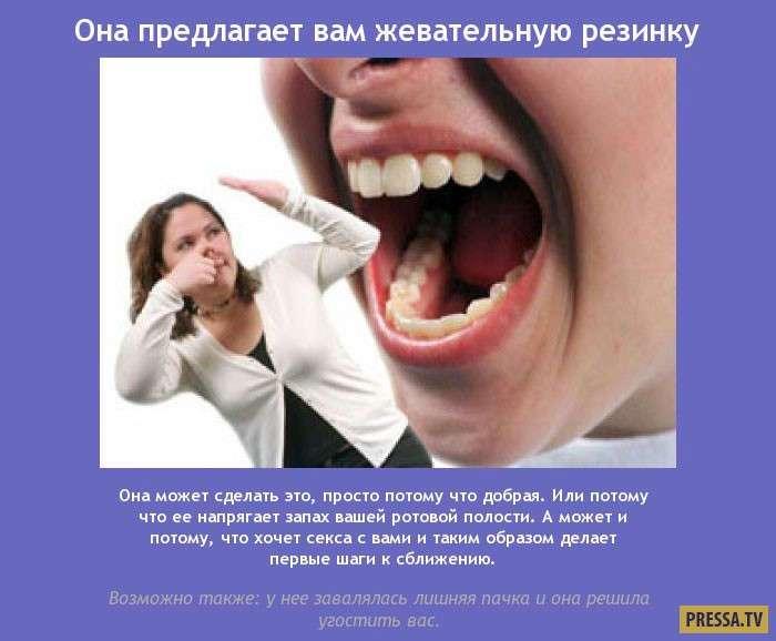 ТОП-7 женских намёков на секс (7 фото)