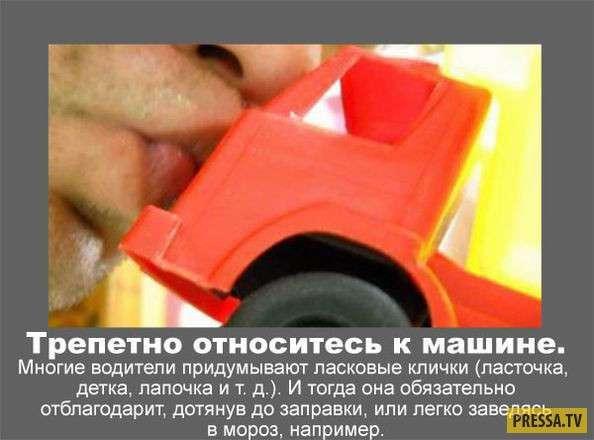 Приметы автомобилистов (25 фото)