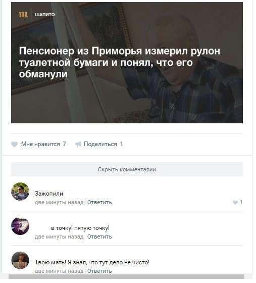 Смешные комментарии из социальных сетей (35 фото)
