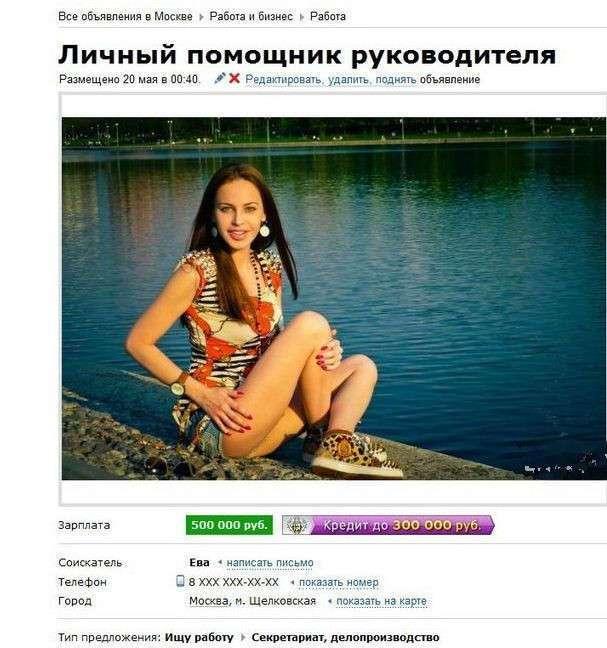 Один день из жизни простой российской секретарши (21 фото)